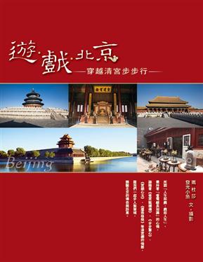 遊.戲.北京:穿越清宮步步行
