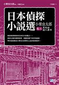 偵探小說選(小栗虫太郎卷二):黑死館殺人事件