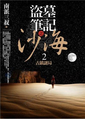 盗墓笔记之沙海(2):古镇谜局