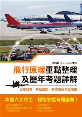 飛行原理重點整理及歷年考題詳解-民航特考:飛航管制、航空通信考試用書