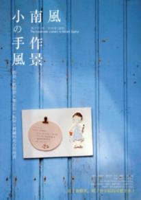 小南風的手作風景:插畫╳紙膠帶╳橡皮章╳拓染╳刺繡的光合作用書