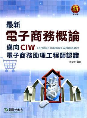 最新電子商務概論:邁向CIW電子商務助理工程師認證