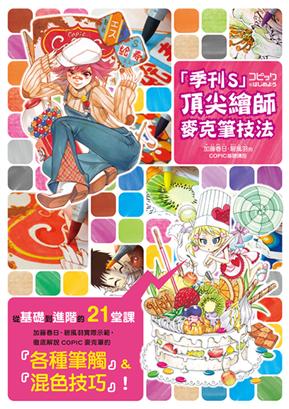 「季刊S」頂尖繪師 麥克筆技法:加藤春日‧碧風羽的COPIC基礎講座