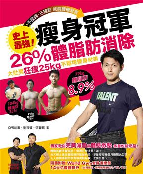 史上最強!瘦身冠軍:26%體脂肪消除,大肚男狂瘦25kg不鬆垮變身奇蹟 專家教你完美減脂與體態微整,休息也能燃脂!