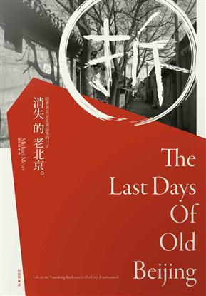 消失的老北京