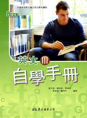 高職英文(Ⅲ)自學手冊(八課版)