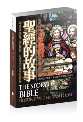 圖解:聖經的故事(彩色)