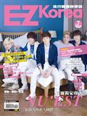 EZ Korea 韓語教學誌(7)