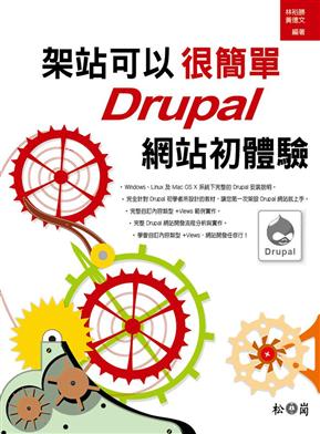 架站可以很簡單:Drupal網站初體驗