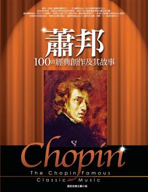 蕭邦100首經典創作及其故事