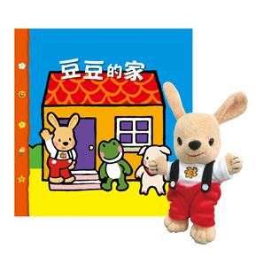 豆豆的家:立體遊戲書