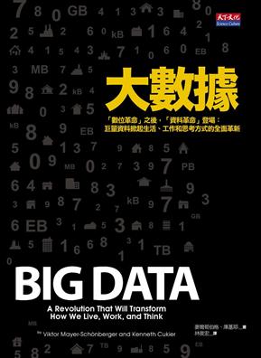大數據 「數位革命」之後,「資料革命」登場:巨量資料掀起生活、工作和思考方式的全面革新