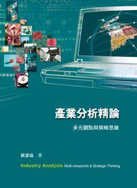 產業分析精論:多元觀點與策略思維2/e
