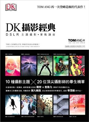 DK 攝影經典 : DSLR 主題攝影‧實戰講座   (二手書)