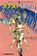 JOJO的奇妙冒險 PART 8 JOJO Lion(1)
