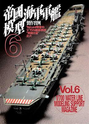 1/700帝國海軍軍艦模型製作實例(6)