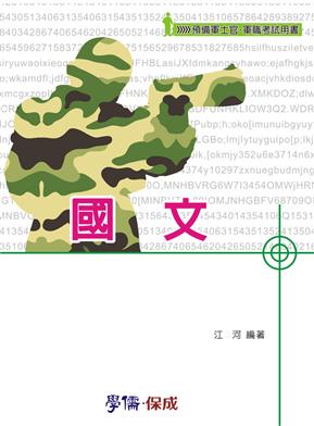 國文:預備軍事官.軍職考試用書(學儒)