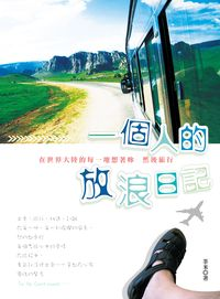 一個人的放浪日記:在世界大陸的每一地想著妳,然後旅行