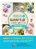 用 玩出好生意:41個彩繪、編織手作小物 × 創業商機術