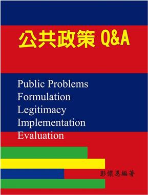 公共政策Q&A(2013年版)