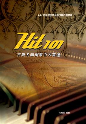 Hit101古典名曲鋼琴百大首選(二版)