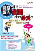 """關鍵報告:誰是老闆心中的最愛?是你?是他?勇敢舉手用力大喊 """"It's ME!"""""""