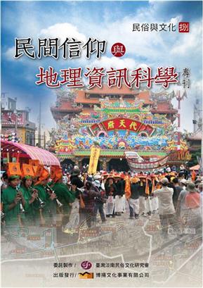 民間信仰與地理資訊科學專刊