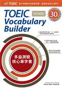 多益測驗核心單字書 TOEIC Vocabulary Builder(1 書  1 CD)