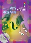 五線譜、豆芽譜: 小提琴譜第6冊( 小提琴)