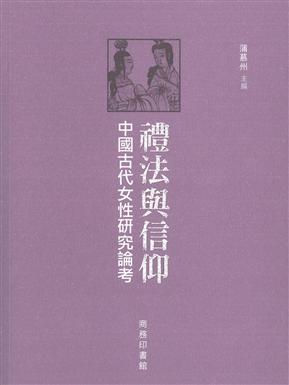 禮法與信仰:中國古代女性研究論考