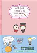 企鵝小姐的韓語日記:親愛的達令 Penguin Loves Mev