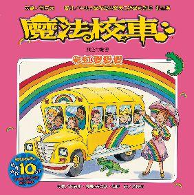 魔法校车:彩虹变变变:颜色的祕密
