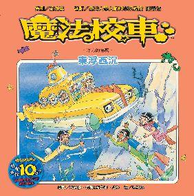 魔法校车:东浮西沉:浮力的祕密