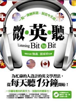 《微‧英‧聽:一點一滴聽英語,就從今天起!》(附每天聽一點,英聽實力最高點MP3)   (二手書)
