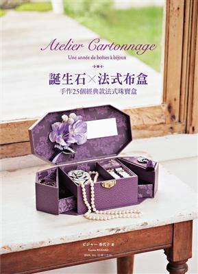 誕生石×法式布盒 手作25個經典款法式珠寶盒