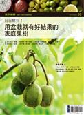 花草遊戲(69):日日鮮採!用盆栽就有好結果的家庭果樹