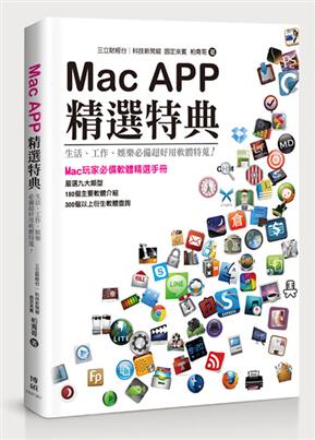 Mac APP精選特典:生活、工作、娛樂必備超好用軟體特蒐!