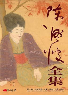 陳澄波全集第二卷.炭筆素描、水彩、膠彩、水墨、書法