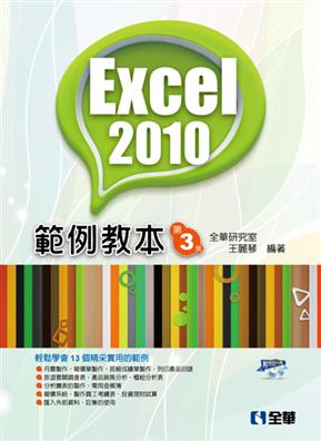 Excel 2010範例教本(第三版)(附範例光碟)