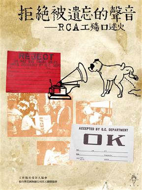 拒絕被遺忘的聲音:RCA工殤口述史