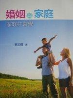 婚姻與家庭-家庭社會學(五版)