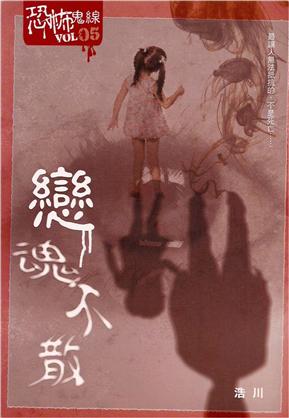 恋魂不散:恐怖鬼线(5)