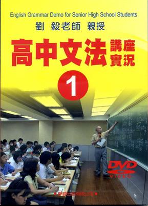 高中文法講座實錄(1)(DVD)