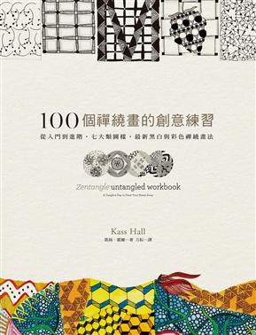 100個禪繞畫的創意練習:從入門到進階、七大類圖樣、最新黑白與彩色禪繞畫法