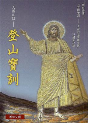 登山寶訓:基督徒的正常生活