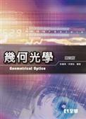 幾何光學(第四版)