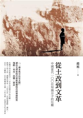 從土改到文革:中國當代100位知識分子的厄難