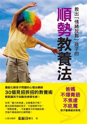"""教出""""情绪放松""""孩子的顺势教养法"""