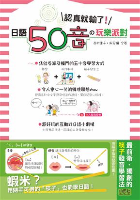 日語50音的玩樂派對—認真就輸了!(25K+CD)