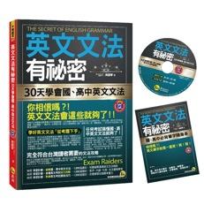 英文文法有祕密:30天學會國、高中英文文法(2書+1MP3+防水書套)